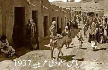 Arabia Saudita in 1937