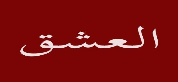 al aushq