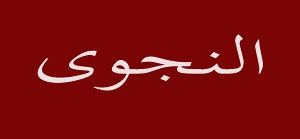 al najwa