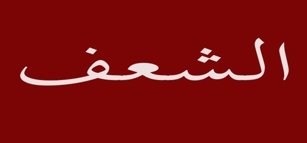 al shaaaf