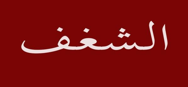 al shagraf