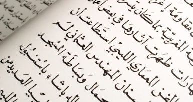 Arabic literature (1)-1